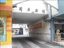 大社区,生活交通方便,同丰新村 1800元月 2室2厅1卫 精装修