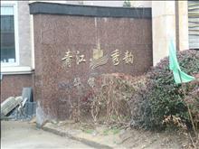 底价出售,青江秀韵 180万 3室2厅卫 精装修 ,买过来绝对值