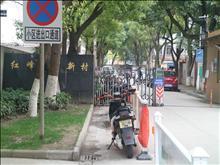 中心区,二中学 区房红峰新村 155万 2室1厅1卫 简单装修
