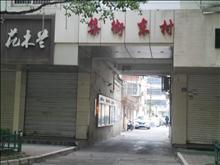 业主抛售,稀缺便宜,集街东村 83万 2室2厅1卫 毛坯