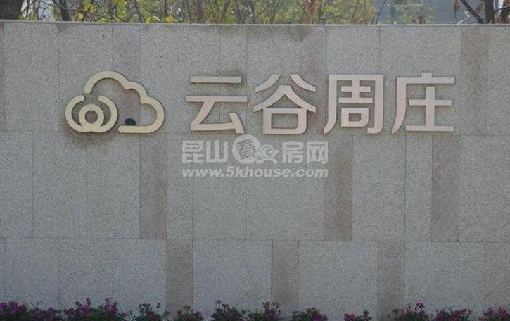 周庄(云谷周庄电梯房东边套、豪装大三房、www.n280.com、送家具家电)视野好