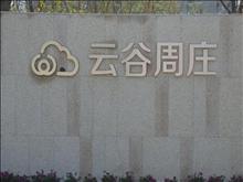 周庄古镇 云谷周庄 两室两厅 精装修 电梯小洋楼采光好