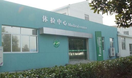 张家港中心医院体检中心推出新举措