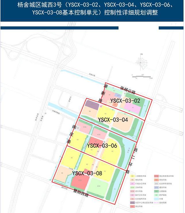 关于拟对杨舍城区城西3号控制性详细规划进行调整的公示