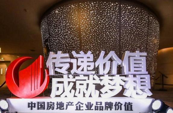 2017中国房地产企业品牌价值50强在沪发布
