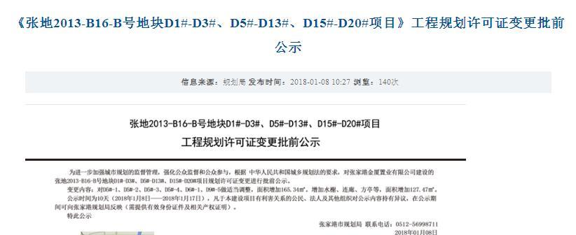 《张地2013-B16-B号地块D1#-D3#等项目》工程规划许可证变更