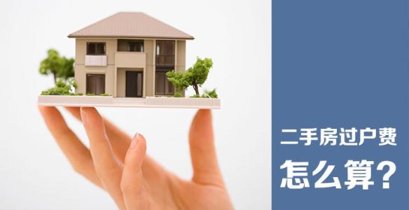 送情人巨额房产被判无效 返还购房款及过户费85万