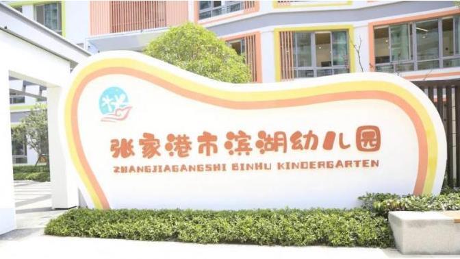好消息!張家港張家港濱湖幼兒園今年秋季開始招生!