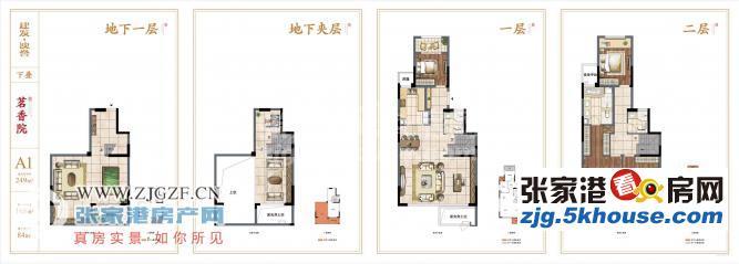 售楼直销建发泱誉双生态园 9楼141平方 四室二厅 250万元