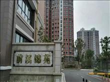 有钥匙,前溪锦苑3楼,130平,精装3房,4万