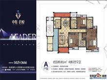 中联君悦大平层 189平 新空房 14楼 350万有车位+储