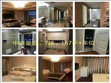 中联皇冠 415万 3室2厅2卫 豪华装修 位置好、格局超棒、现在空置、随时入住