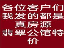 翡翠公館|茗悅華庭 138.7萬 3室2廳2衛 毛坯 成熟社區,交通便利,有鑰匙
