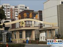 兴华豪苑满2年新空房123平101.8万廉价出售