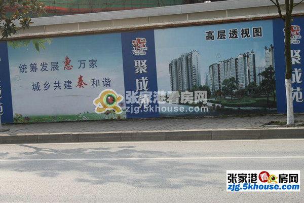 南丰镇  聚成苑 电梯房 2楼 90平米 空房