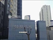 房东急售百家桥129平 139万 房型好 位置好 有样板房参观