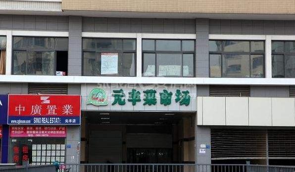 元丰菜场商住楼