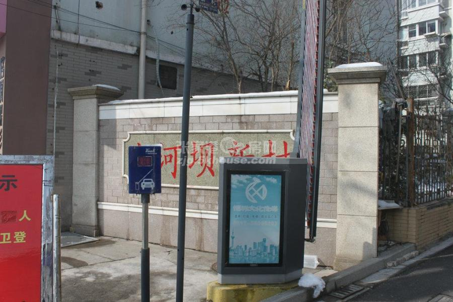 小河坝新村