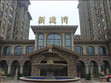 新珑湾金楼层+自16平  125万 2室2厅1卫 毛坯 双阳台
