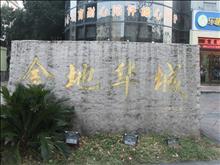 金地华城  5楼  105平  精装修 260万  满两年