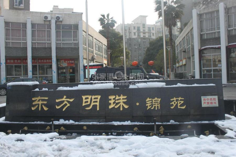东方明珠锦苑