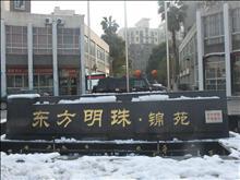 东方明珠锦苑 电梯4楼 136平三房 4.5万一年 干净清爽