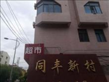 同丰新村实景图(5)