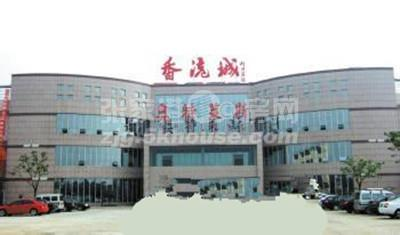 香港城商务会馆