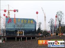 攀华国际广场实景图(15)
